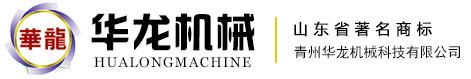 青州华龙机械科技有限公司