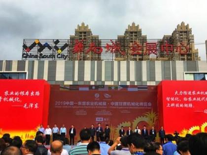 2019中国—东盟农业机械展·中国甘蔗机械化博览会在广西南宁举办