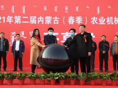 2021年第二届内蒙古(春季)农业机械博览会今天在巴彦淖尔市隆重召开